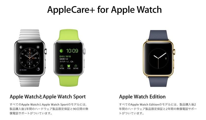 Apple WatchはAppleCare+に加入すべき?――保証内容と料金をチェック