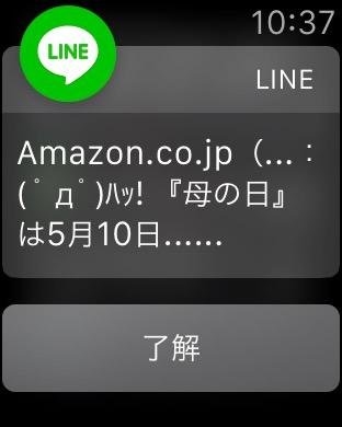 Apple Watch、通知からアプリを起動する方法