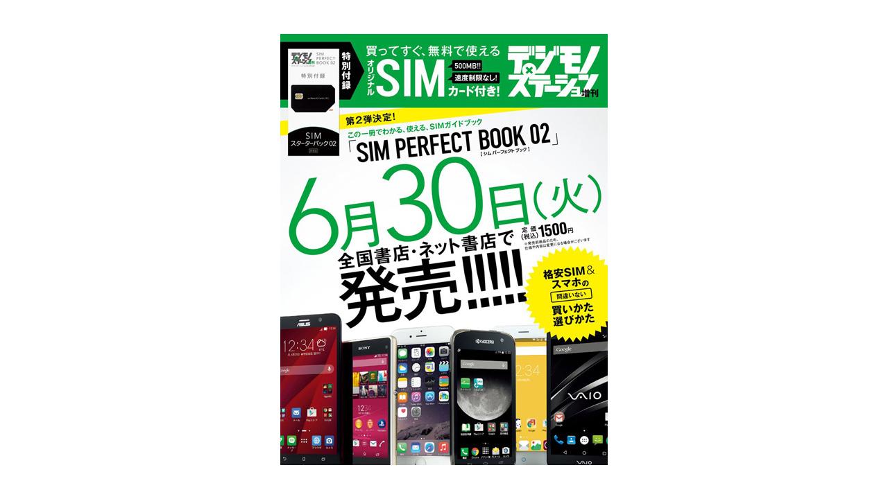 格安SIMが付いてくる「SIM PERFECT BOOK」の第2弾が発売―前回は速攻で売り切れ