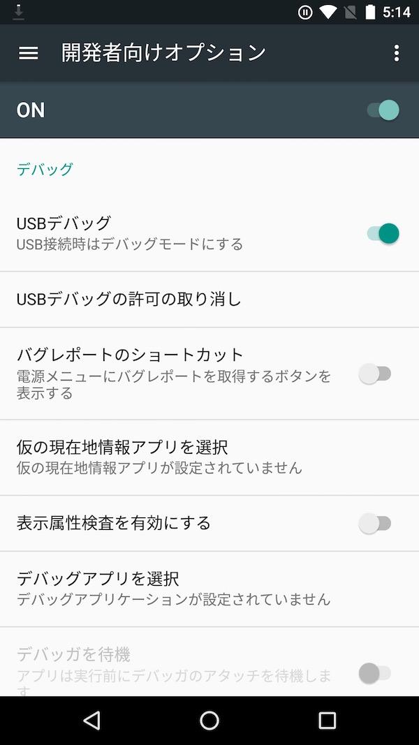 Android N デベロッパープレビューをインストールする方法