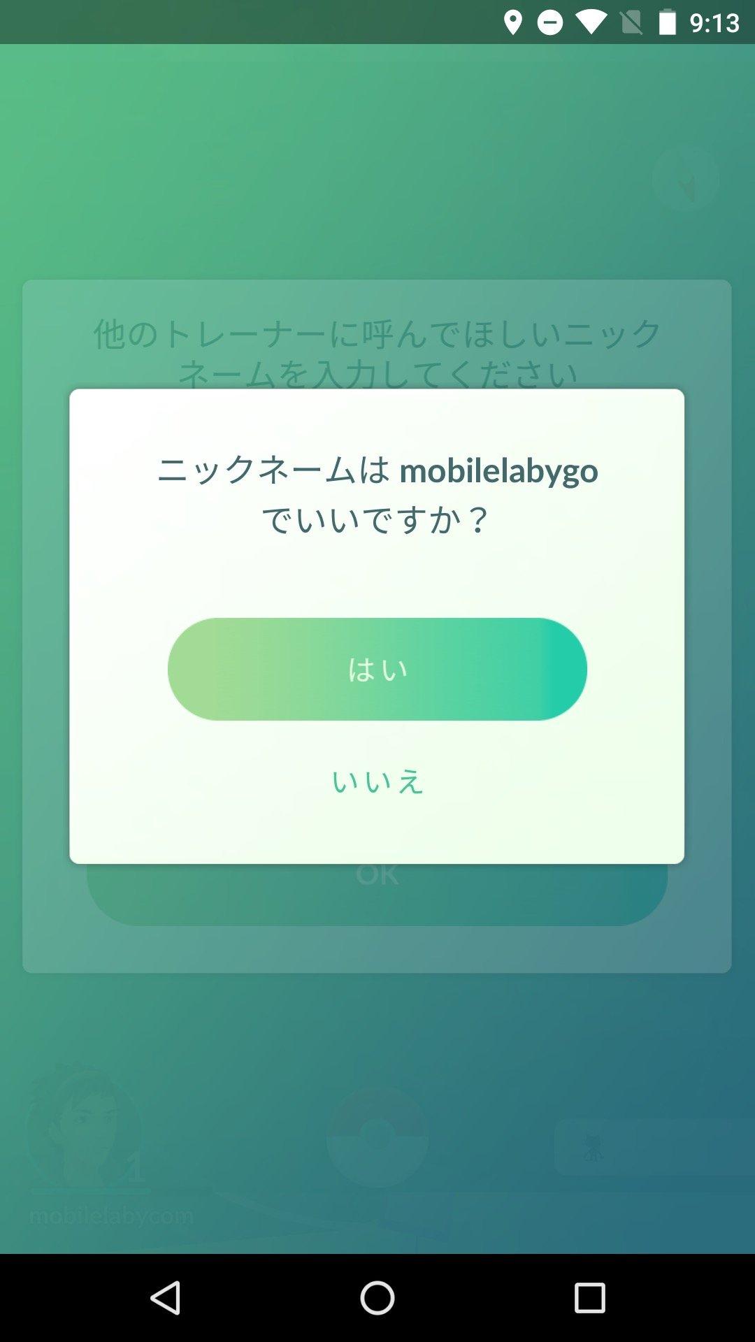 ポケモンGOの名前/ニックネームを変更する方法
