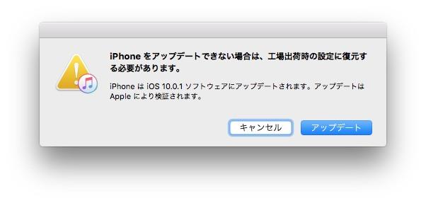 「iOS 10」のアップデートで文鎮化する不具合が多数報告される