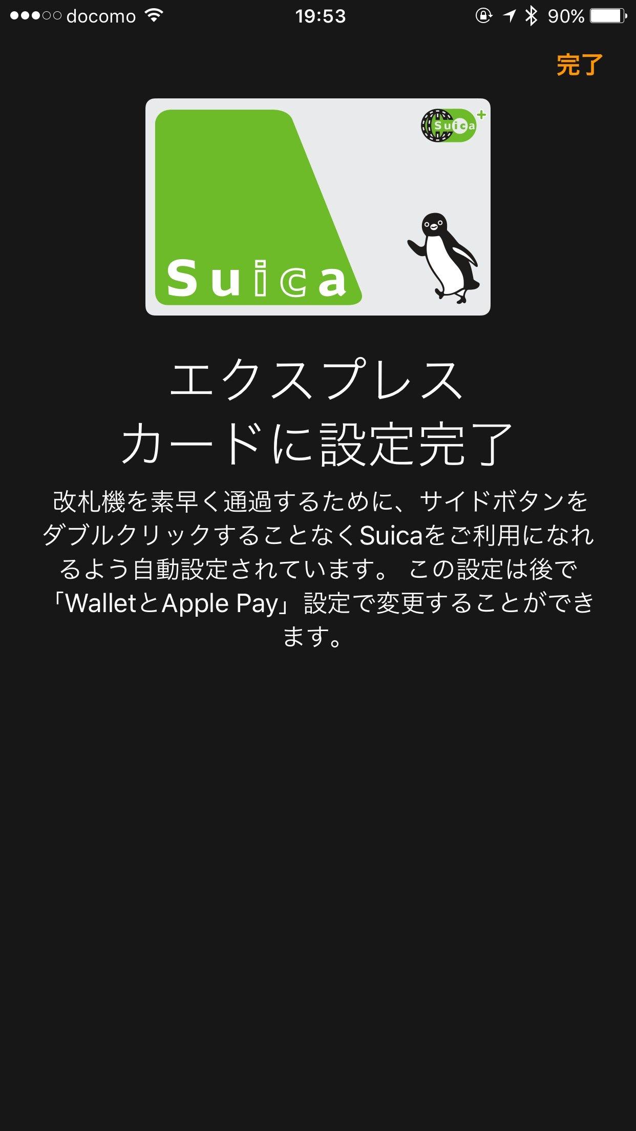 Suicaを変更・入れ替える方法