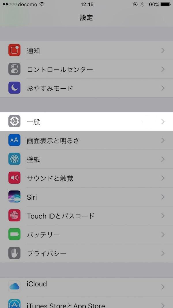 iPhone 7:まだ慣れない?ホームボタンの感触を変更する方法