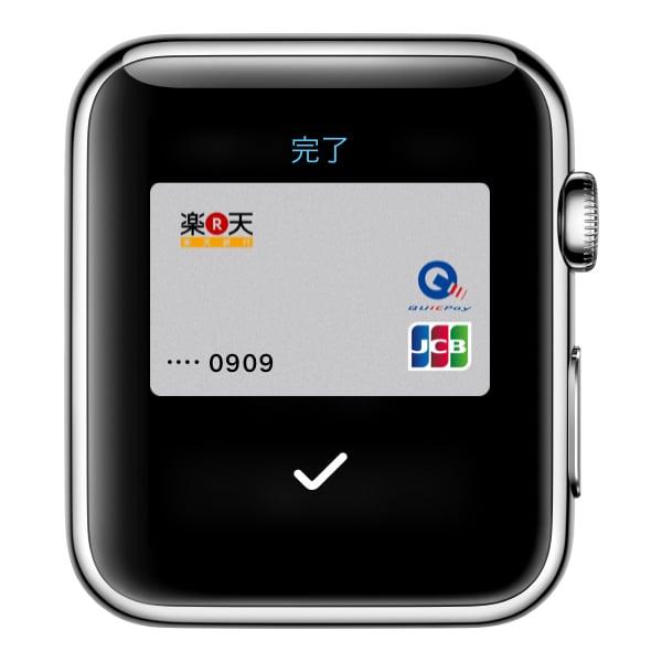 Apple WatchでSuicaにチャージする