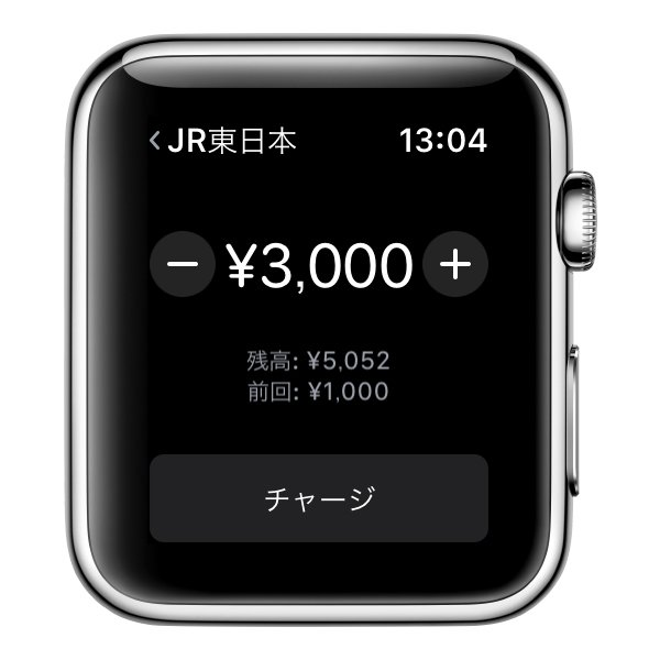 Apple WatchでSuicaにチャージする