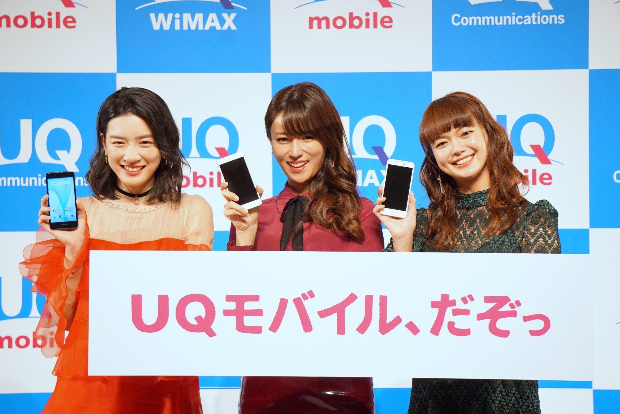 UQ mobile、2016年秋冬モデルを発表。おサイフ、防水対応スマホなど
