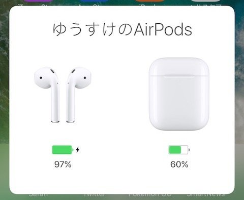 AirPodsの名前を変更する