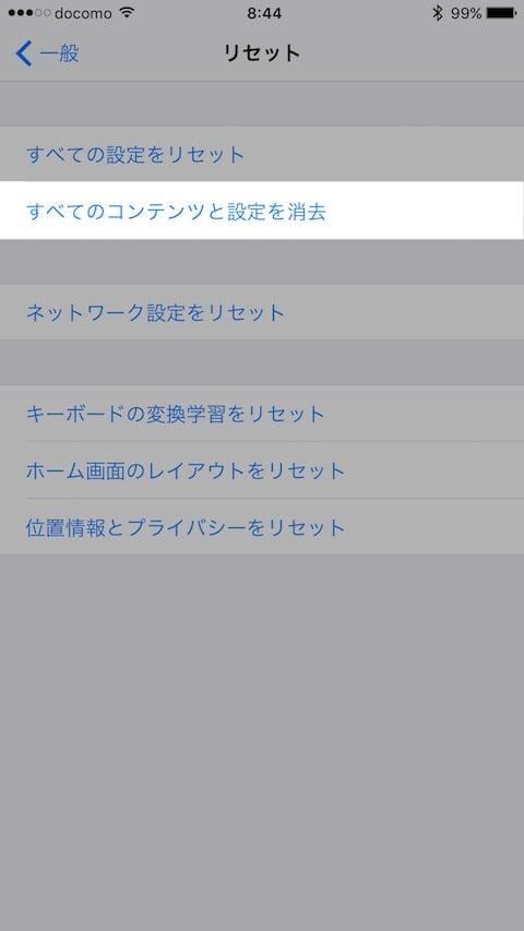 「その他」を削除して容量不足を解消する - iPhoneを初期化する