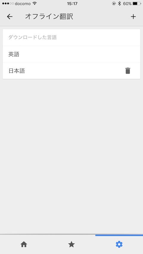 「Google翻訳」アプリの使い方 - オフラインで翻訳する