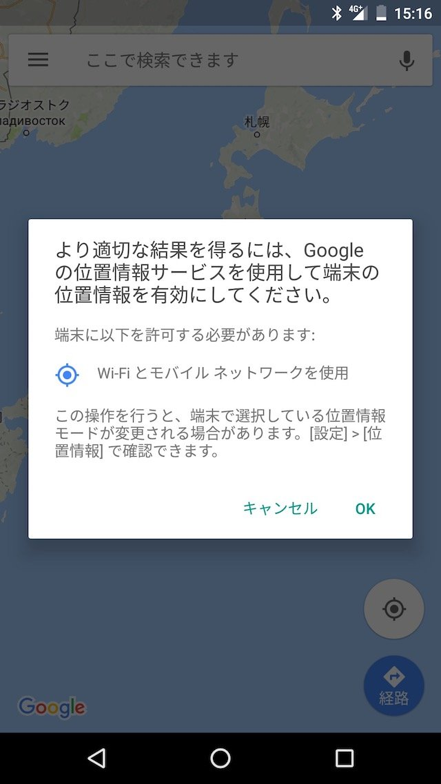 AndroidのGPS精度が悪い理由