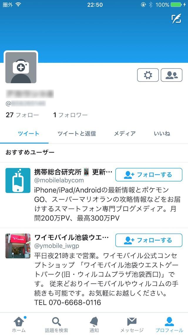 Twitterに表示される「おすすめユーザー」