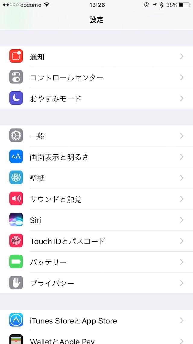 「iOS 11」のアップデート方法