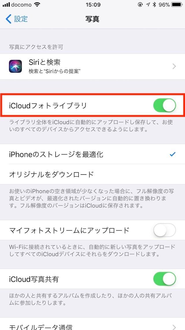 iOS 11、モバイル通信で写真を自動同期するオプションが強制オンに