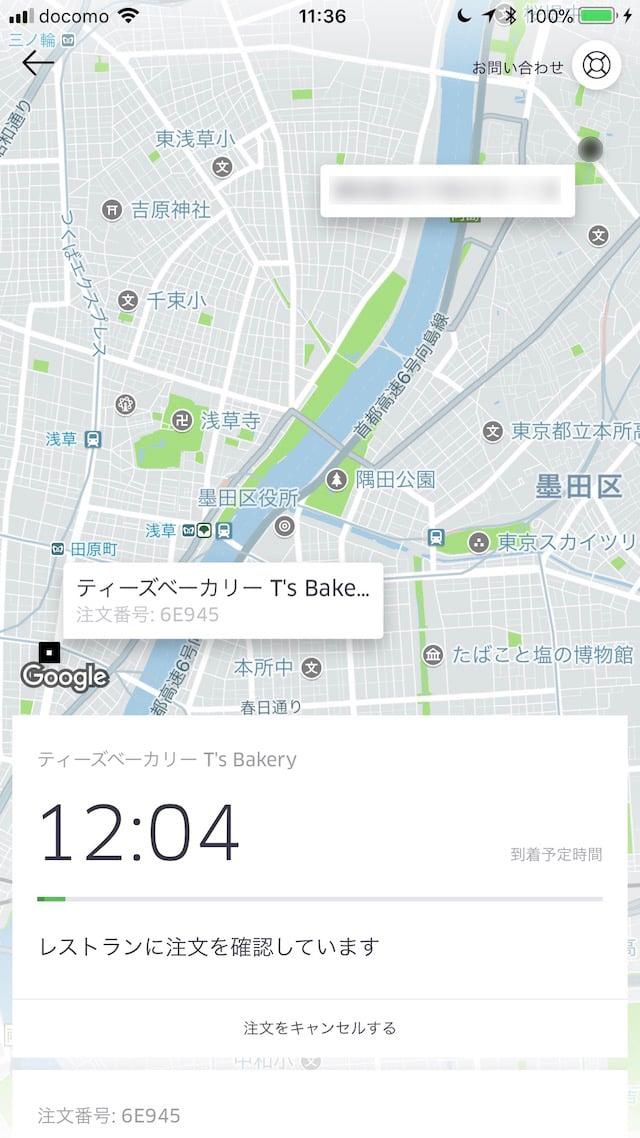 「UberEats」の使い方 - 商品を受け取る