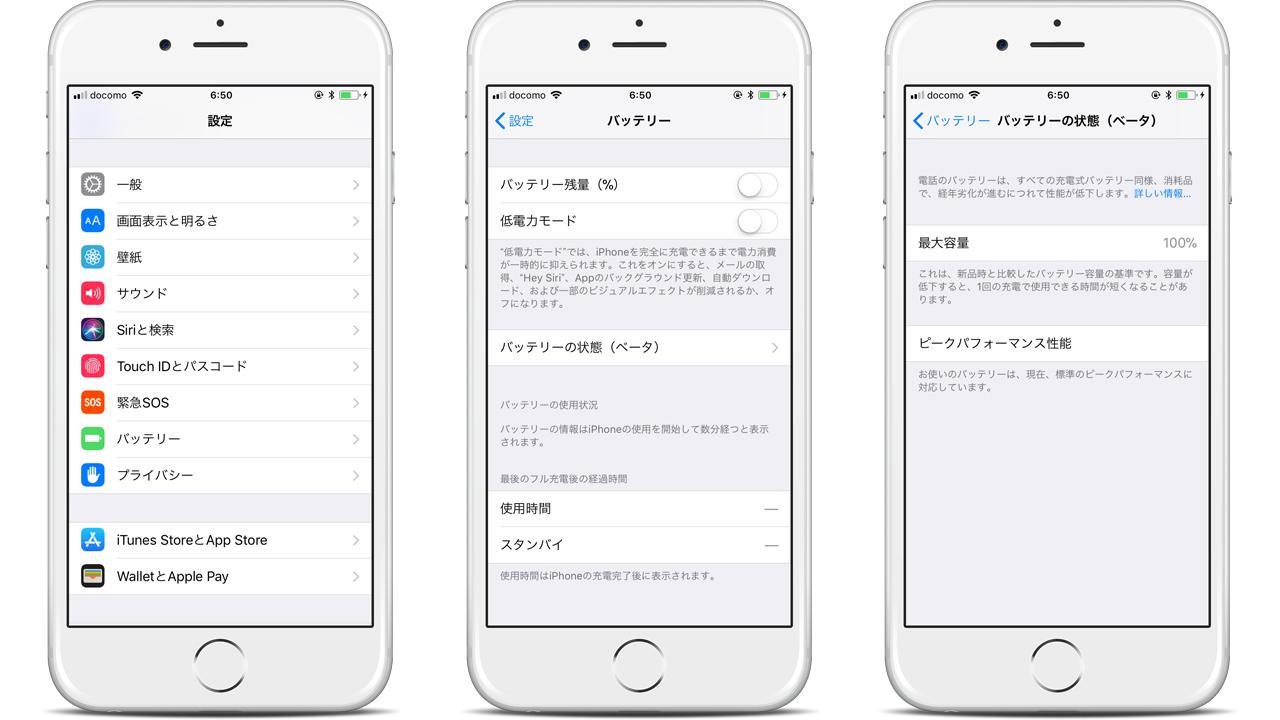 「iphone バッテリーの状態」の画像検索結果