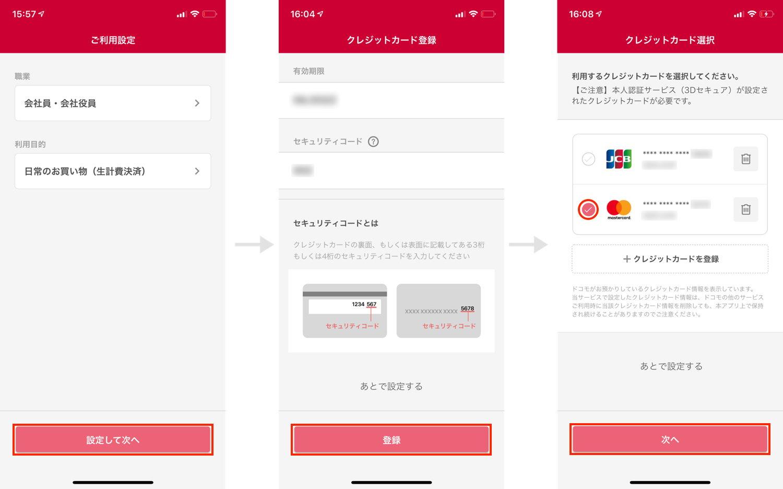 d払いを利用する - d払いアプリをダウンロード・事前設定