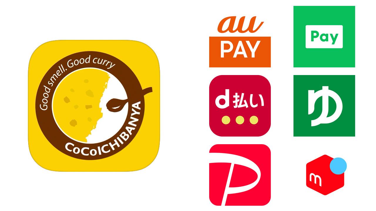 ココイチ、PayPayなどQR・バーコード決済を全店に導入。あす17日から
