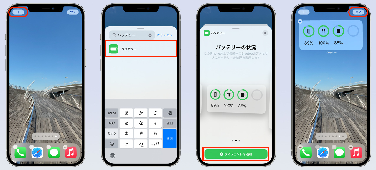 AirPodsを充電する