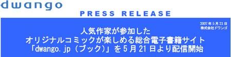 ドワンゴが人気作家が参加した「dwango.jp(ブック)」をスタート