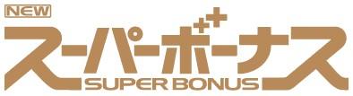 ソフトバンク、新スーパーボーナスが500万契約を突破。