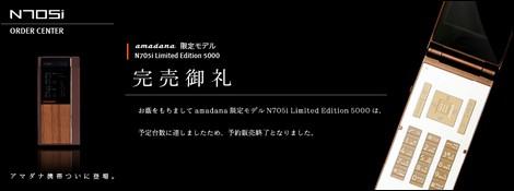 N705i、amandana限定モデルがわずか2日で完売!