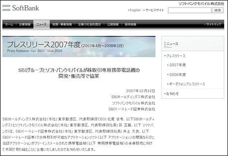 ソフトバンク、株取引専用ケータイを来春発売へ。