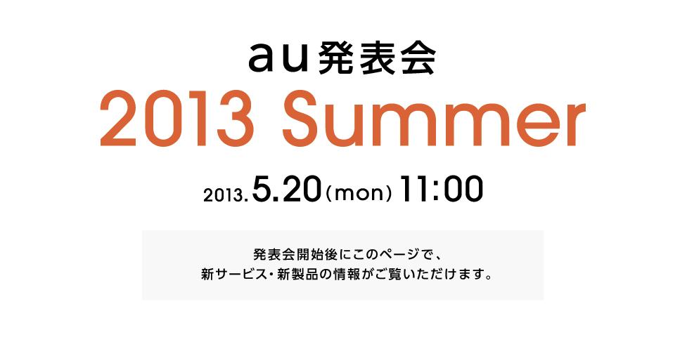 au、2013年夏モデルの特設サイトを公開!発表会のライブ中継はなし?