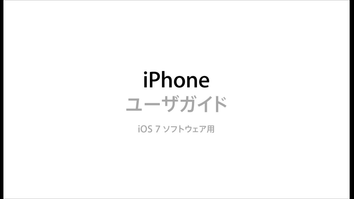 iPhone 5s/5cとiOS 7の取扱説明書が公開!