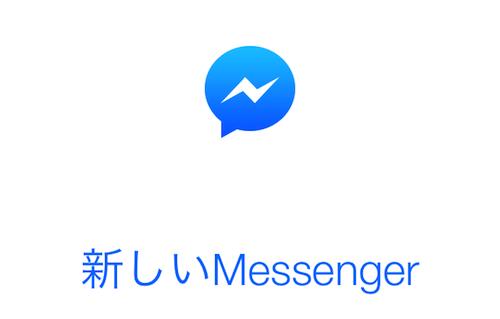 Facebookメッセンジャーがアップデート!電話番号を知っていれば連絡が可能になるなどLINEに対抗!