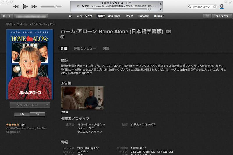 iTunes12 DAYSプレゼントで映画「ホーム・アローン」が無料で配信!PCでも見れるよ!