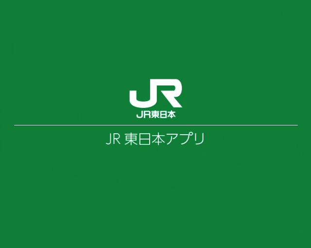 電車の遅延情報や駅の構内図を確認できるアプリ「JR東日本アプリ」を使ってみた!