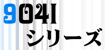 ドコモ904iシリーズ最新情報