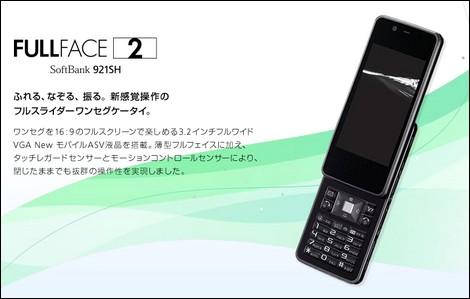 FULLFACE 921SH - FULLFACEケータイの後継機が登場!