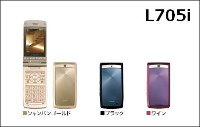 ドコモ、HSDPA×グローバルケータイ「L705i」を発売。