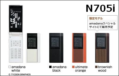 N705i - HSDPA、GSM、ワンセグに対応したハイスペックモデル。