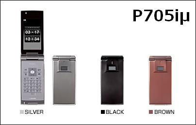 P705iμ - 世界最薄ワンプッシュオープンケータイ。