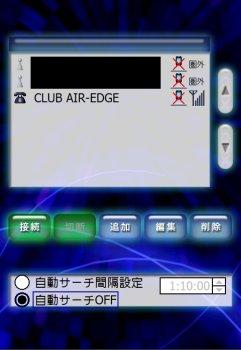 Advanced/W-ZERO3[es]向けに無線LAN自動検索ツール配信