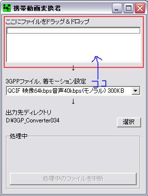 加工したファイルをドラッグ&ドロップ