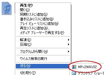 送るにMPx2WAV32が追加される