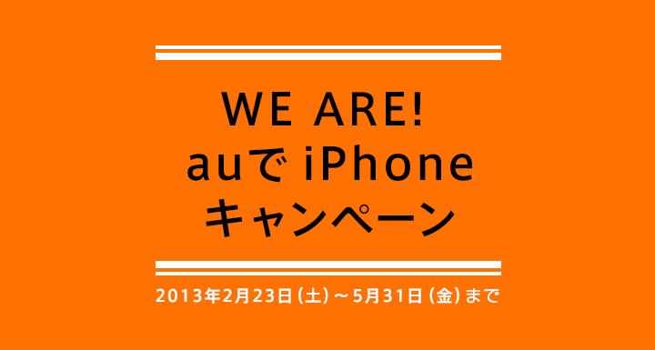 au、iPhone5のMNP時に最大2万1000円をサポートするキャンペーンを5月末まで延長
